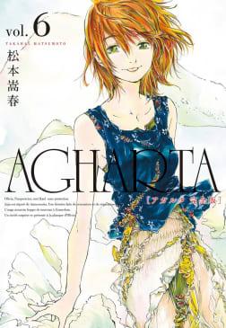 AGHARTA - アガルタ - 【完全版】(6)