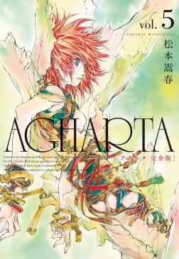 AGHARTA - アガルタ - 【完全版】(5)