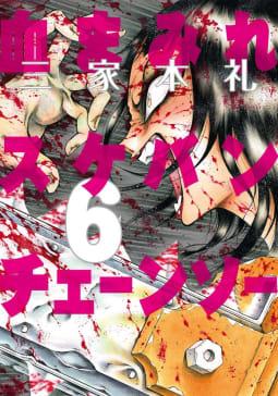 血まみれスケバンチェーンソー(6)