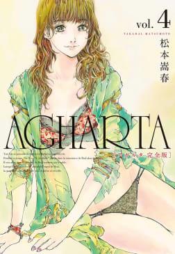 AGHARTA - アガルタ - 【完全版】(4)