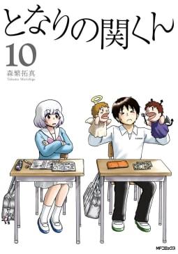 となりの関くん(10)