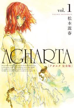 AGHARTA - アガルタ -