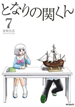 となりの関くん(7)