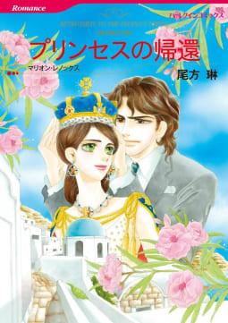 プリンセスの帰還 【地中海の王冠】