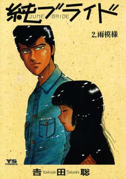 純(ジューン)ブライド(2)