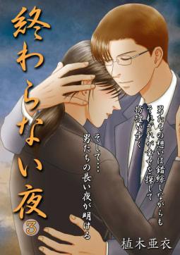 終わらない夜(3)