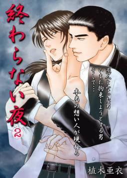 終わらない夜(2)