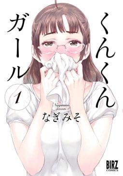くんくんガール(1)