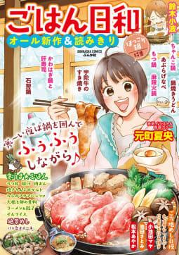 ごはん日和 Vol.2 ほっこり鍋