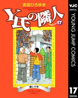 Y氏の隣人(17)
