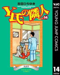 Y氏の隣人(14)