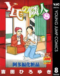 Y氏の隣人(8)