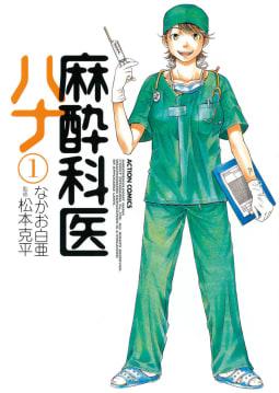 麻酔科医ハナ(1)