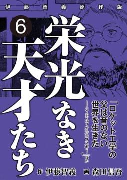 栄光なき天才たち[伊藤智義原作版](6)