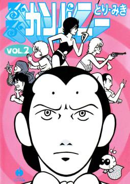 るんるんカンパニー(2)