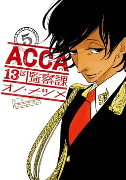 ACCA13区監察課(5)