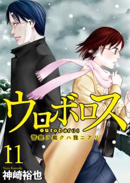 ウロボロス―警察ヲ裁クハ我ニアリ― 11巻