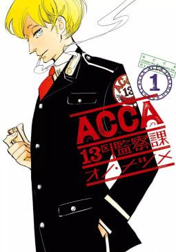 ACCA13区監察課(1)