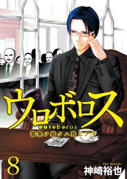 ウロボロス―警察ヲ裁クハ我ニアリ― 8巻