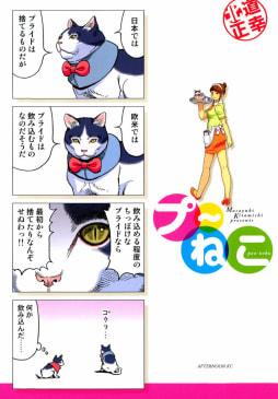 プ~ねこ(1)