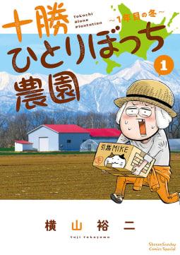 十勝ひとりぼっち農園(1)