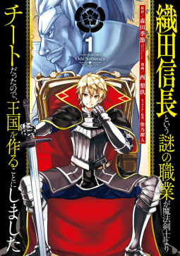 【デジタル版限定特典付き】織田信長という謎の職業が魔法剣士よりチートだったので、王国を作ることにしました(1)