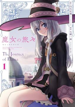 【デジタル版限定特典付き】魔女の旅々(1)