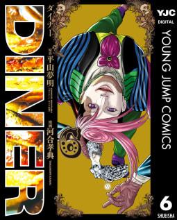 DINER ダイナー(6)