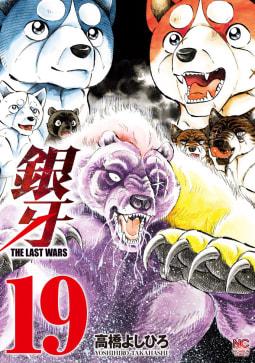銀牙~THE LAST WARS~(19)