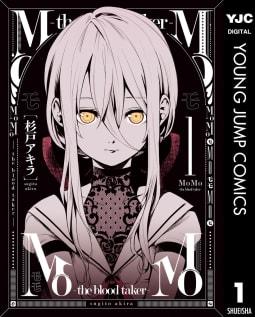 MoMo -the blood taker-(1)