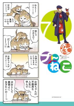 プ~ねこ(7)