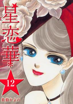 星恋華(12)