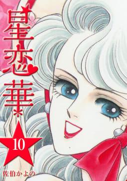 星恋華(10)