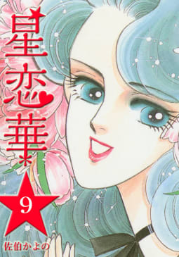 星恋華(9)