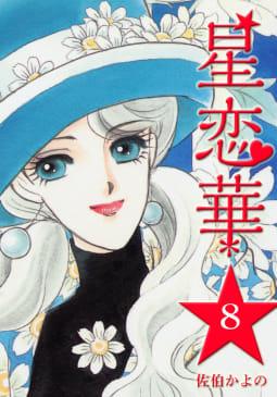 星恋華(8)
