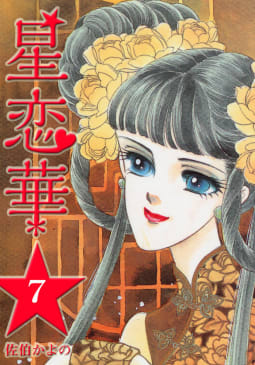 星恋華(7)