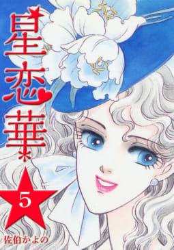 星恋華(5)