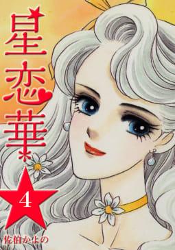 星恋華(4)