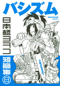 新装版 バシズム 日本橋ヨヲコ短篇集