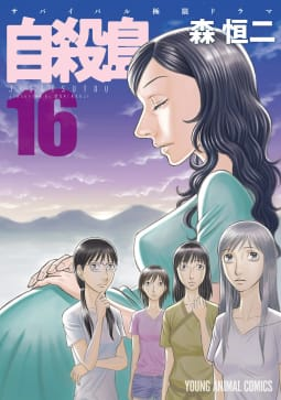 自殺島(16)