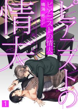 ピアニストの情夫(いろおとこ)【合本版】