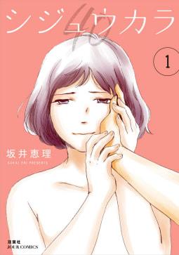 シジュウカラ(1)