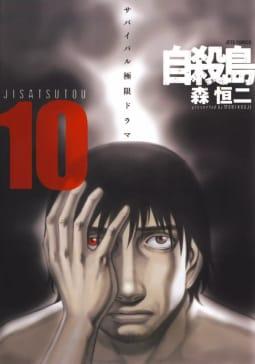 自殺島(10)