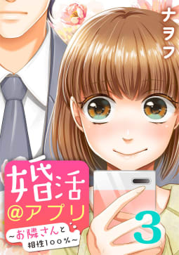 婚活@アプリ~お隣さんと相性100%~ 3巻