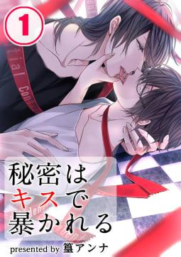 秘密はキスで暴かれる(1)