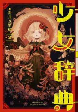 【デジタル版限定特典付き】少女辞典(2)