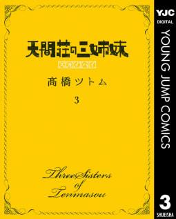 天間荘の三姉妹 スカイハイ(3)