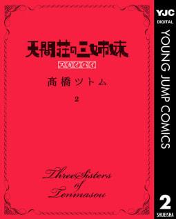 天間荘の三姉妹 スカイハイ(2)