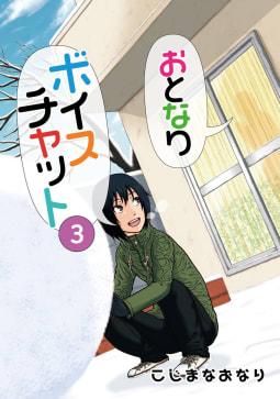 おとなりボイスチャット(3)