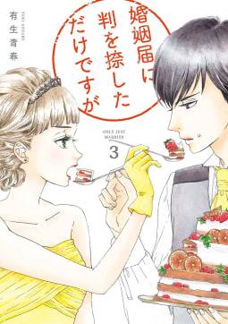 婚姻届に判を捺しただけですが(3)【ebookjapan限定特典付】